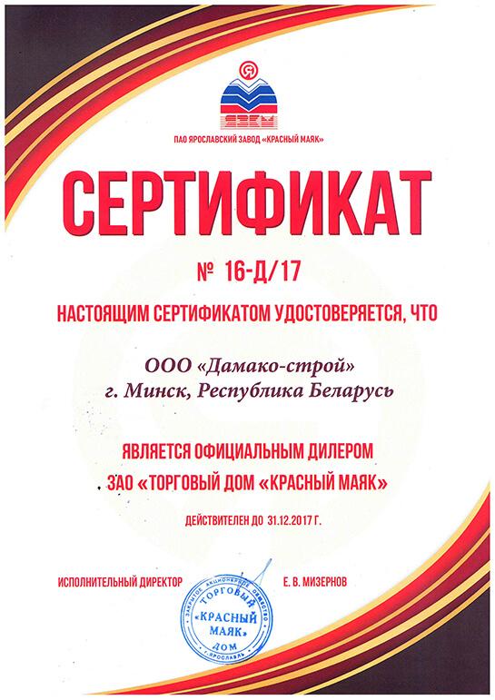 Сертификат 2017 г.
