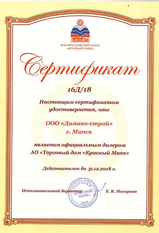 Сертификат 2018 г.