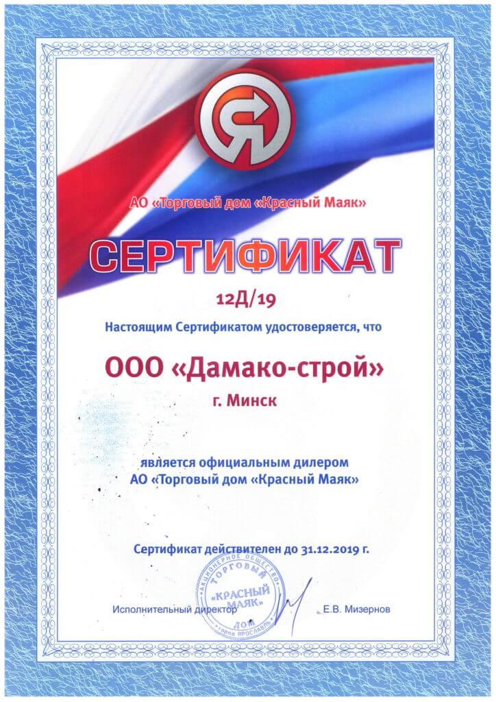 Сертификат 2019 г.